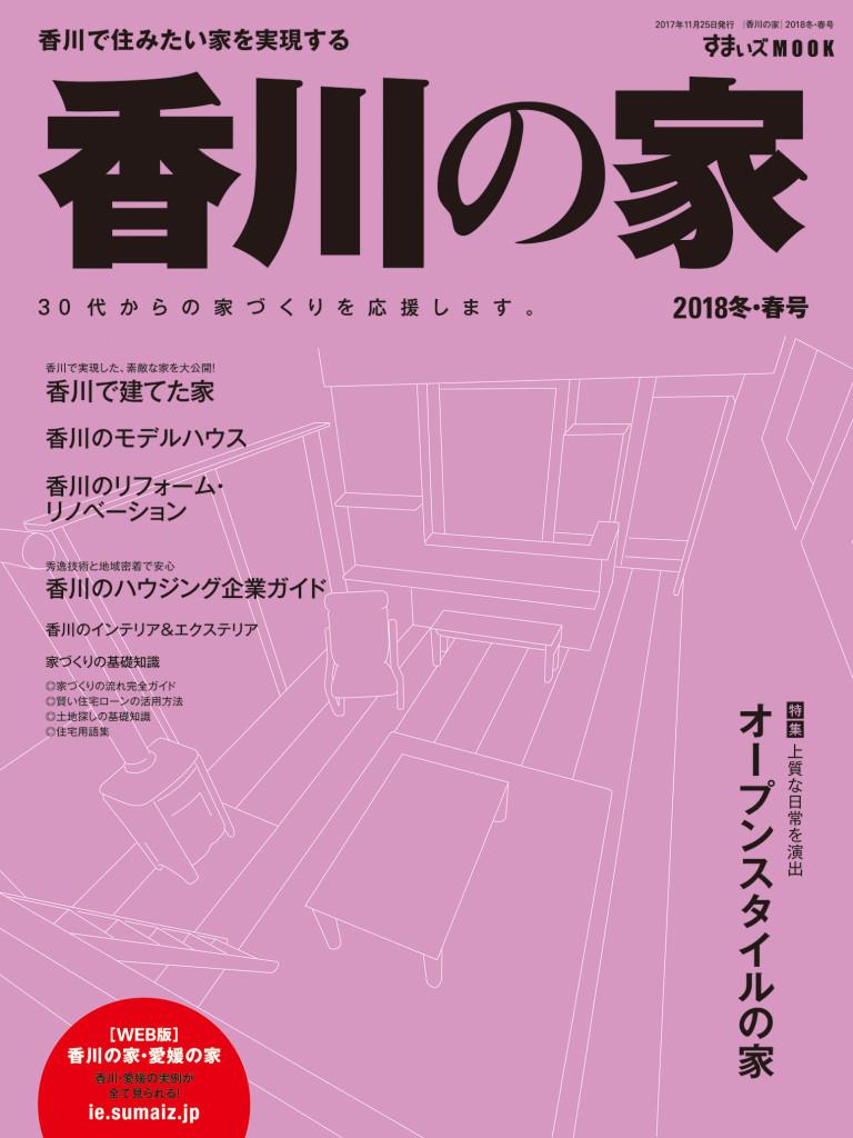 20171125号_香川の家表紙