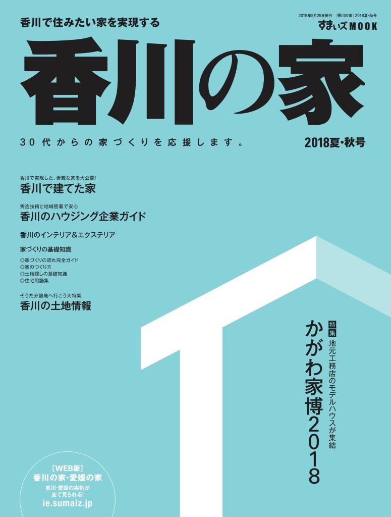 香川の家2018年5月25日号_表紙